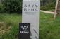 广告标识标牌制作常用材料